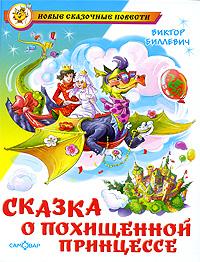 Книга Сказка о похищенной принцессе