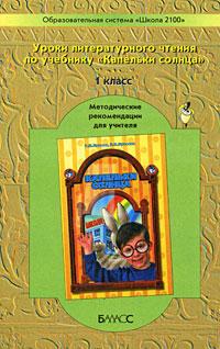 """Уроки литературного чтения по учебнику """"Капельки солнца"""". 1 класс. Методические рекомендации для учителя"""