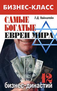 Самые богатые евреи мира. 12 бизнес-династий ( 978-5-222-14704-7 )
