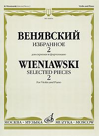 Венявский. Избранное 2. Для скрипки и фортепиано