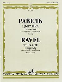 Равель. Цыганка. Рапсодия для скрипки с оркестром. Клавир