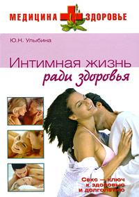 Интимная жизнь ради здоровья