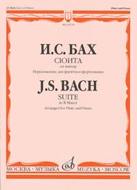 И. С. Бах. Сюита си минор. Переложение для флейты и фортепиано