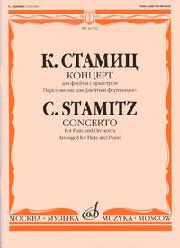 К. Стамиц. Концерт для флейты с оркестром. Переложение для флейты и фортепиано ( 979-0-706359-24-3 )