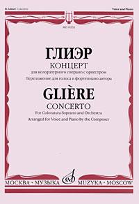 Глиэр. Концерт для колоратурного сопрано с оркестром. Переложение для голоса и фортепиано автора