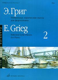 Э. Григ. Избранные лирические пьесы для фортепиано. Выпуск 2