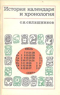 История календаря и хронология