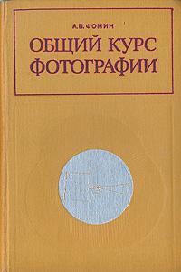 Общий курс фотографии