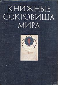 Книжные сокровища мира