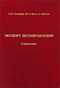 Экспорт лесопродукции. Справочник