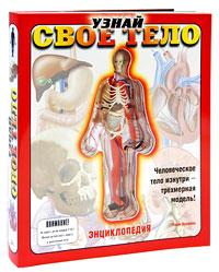 Узнай свое тело. Книжка-игрушка