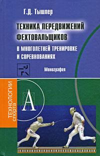 Техника передвижений фехтовальщиков в многолетней тренировке и соревнованиях ( 978-5-8291-1116-8 )