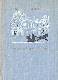 Д. В. Веневитинов. Стихотворения