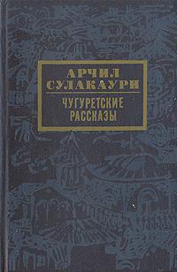 Чугуретские рассказы