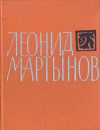 Леонид Мартынов. Поэмы
