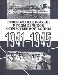 Северо-Запад России в годы Великой Отечественной войны 1941-1945