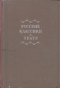 Русские классики и театр