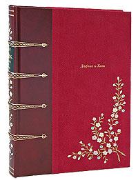 Дафнис и Хлоя (подарочное издание). Лонг