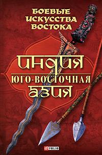 Боевые искусства Востока. Индия. Юго-Восточная Азия. Р. В. Частий