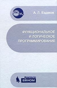 Функциональное и логическое программирование ( 978-5-94774-964-9 )