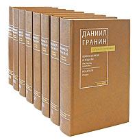 Даниил Гранин. Собрание сочинений в 8 томах (комплект)