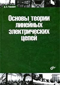 Основы теории линейных электрических цепей ( 978-5-9775-0083-8 )