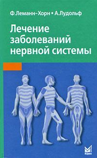 Лечение заболеваний нервной системы. Ф. Леманн-Хорн, А. Лудольф