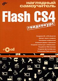 Наглядный самоучитель Flash CS4 (+ CD-ROM) ( 978-5-9775-0061-6 )