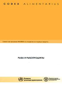 Рыба и рыбопродукты ( 978-5-7777-0404-7 )