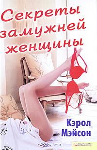 Секреты замужней женщины