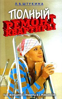 Полный ремонт квартиры. Как женщине справиться с ремонтом