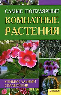 Самые популярные комнатные растения. Универсальный справочник