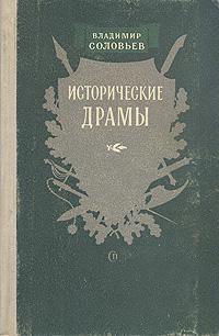 Владимир Соловьев. Исторические драмы