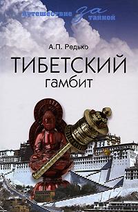 Книга Тибетский гамбит