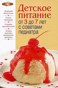 Книга Детское питание от 3 до 7 лет с советами педиатра