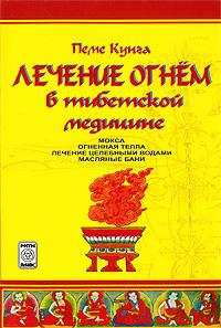 Лечение огнем в тибетской медицине