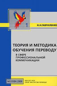 Теория и методика обучения переводу в сфере профессиональной коммуникации. Книга 1. Н. Н. Гавриленко