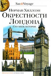 Окрестности Лондона. Сто миль истории ( 978-5-93381-281-4 )