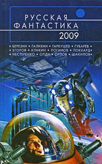 Русская фантастика 2009