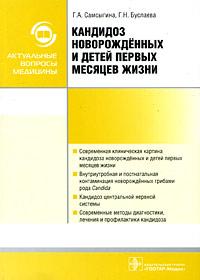 Кандидоз новорожденных и детей первых месяцев жизни ( 978-5-9704-0746-2 )