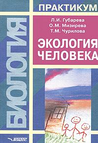 Экология человека ( 5-691-00844-7 )