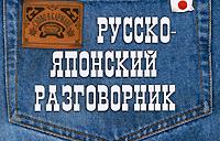 Русско-японский разговорник ( 978-5-699-58172-6 )