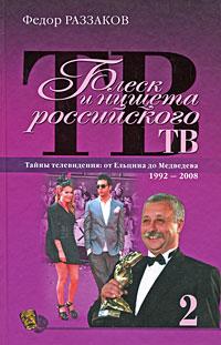 Блеск и нищета российского ТВ. Книга 2. Тайны телевидения. От Ельцина до Медведева. 1992-2008