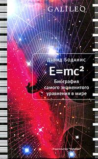 Книга E=mc2. Биография самого знаменитого уравнения в мире