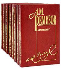 А. М. Ремизов. Собрание сочинений в 10 томах (комплект)