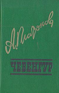 Чевенгур. Андрей Платонов