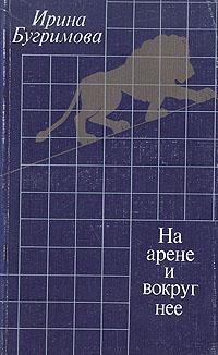 Zakazat.ru: На арене и вокруг нее. Ирина Бугримова