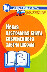 Новая настольная книга современного завуча школы ( 978-5-222-14410-7 )
