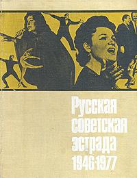 Русская советская эстрада. Очерки истории. 1946-1977