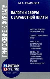 Налоги и сборы с заработной платы ( 978-5-93094-256-9 )
